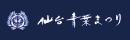 仙台青葉まつり