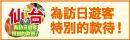 仙台商公會議所青年部門