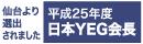平成25年度日本YEG会長が仙台より選出されました