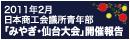 第30回全国大会 みやぎ・仙台大会