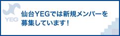 仙台YEGでは、メンバーを募集しています
